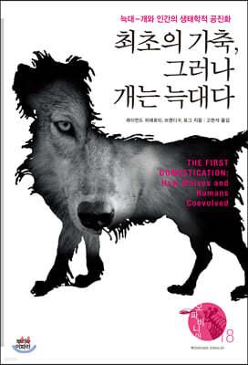 최초의 가축, 그러나 개는 늑대다