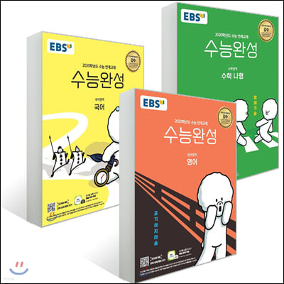 EBS 수능완성 국영수 인문계(문과) 세트