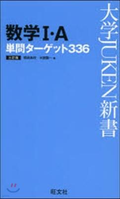 數學1.A單問タ-ゲット336 3訂版