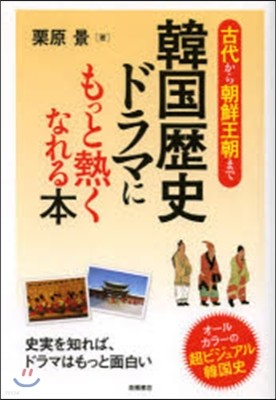 韓國歷史ドラマにもっと熱くなれる本 古代から朝鮮王朝まで 超ビジュアル韓國史