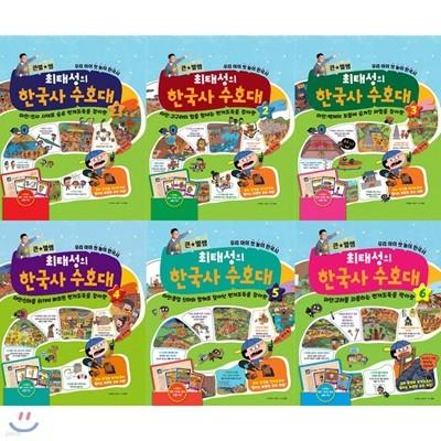 큰별 쌤 최태성의 한국사 수호대 전6권