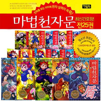 마법천자문 세트 (전25권) - 급수한자카드