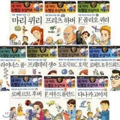 내아이 노벨상 수상자로 키우기 : 화학부문 (전10권) 논술심화 학습장 증정