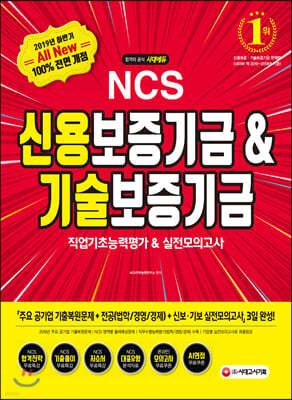 2019 하반기 All-New NCS 신용보증기금&기술보증기금 직업기초능력평가&실전모의고사