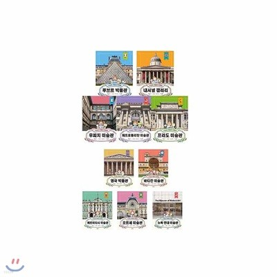 키라의 박물관 여행 세트(전10권)/문화상품권오천원권증정