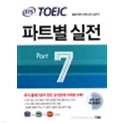 ETS TOEIC 파트별 실전 Part 7