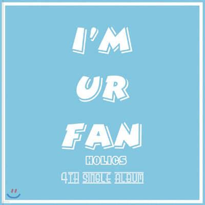 홀릭스 (Holics) - I'm Ur Fan