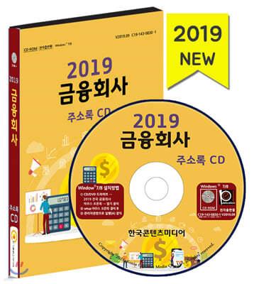 2019 금융회사 주소록 CD