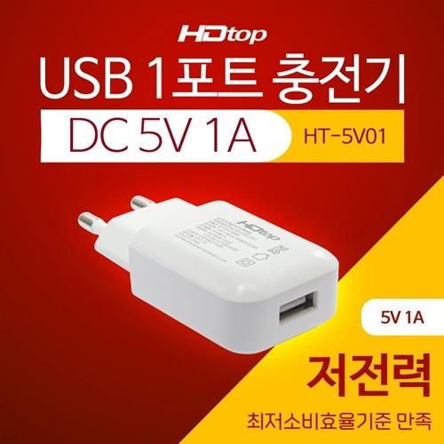 HDTOP USB 1포트 DC 5V 1A 아답터 멀티 충전기 HT-5V01