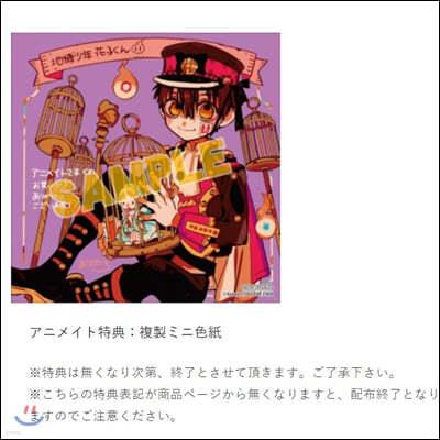 地縛少年 花子くん 11 GHOST HOTEL'S CAFE 小冊子付き特裝版 アニメイト特典