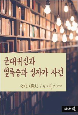군대귀신과 혈루증과 십자가 사건 - 성경 인문학