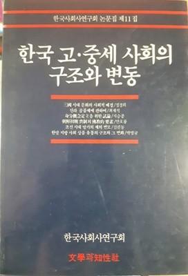 한국 고·중세 사회의 구조와 변동