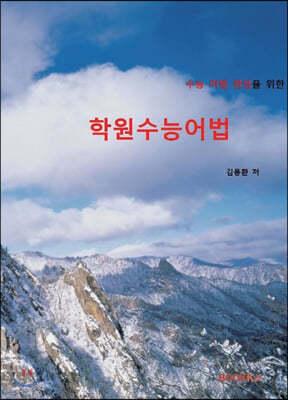 [POD] 학원수능어법