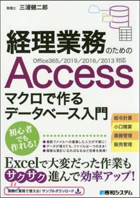 經理業務のためのAccess マクロで作