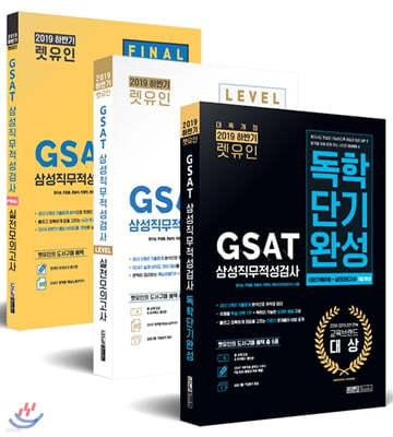 2019 하반기 렛유인 GSAT 삼성직무적성검사 세트