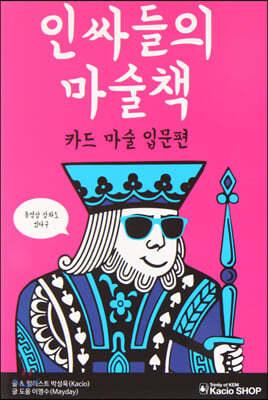 인싸들의 마술책