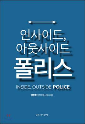 인사이드, 아웃사이드 폴리스 INSIDE, OUTSIDE POLICE