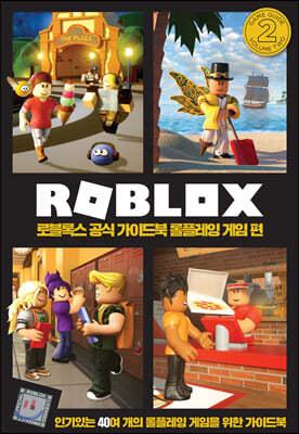 로블록스 공식 가이드북 롤플레잉 게임 편