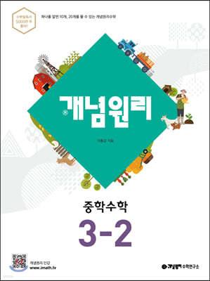 개념원리 중학 수학 3-2 (2021년용)