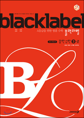 블랙라벨 중학 수학 3-2 (2021년용)