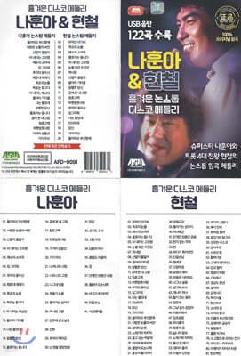 [USB] 나훈아 & 현철 흥겨운 논스톱 디스코메들리 122곡 USB