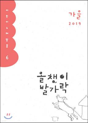 올챙이 발가락 : 가을 2019