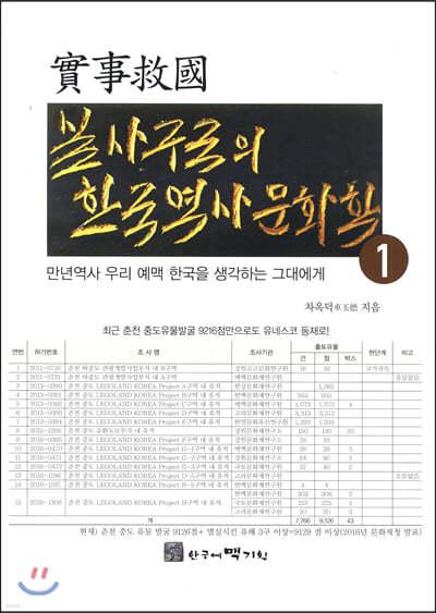 불사구국의 한국역사문화학 1