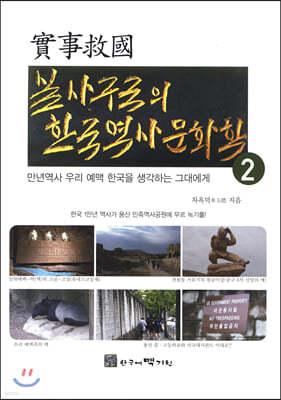 불사구국의 한국역사문화학 2