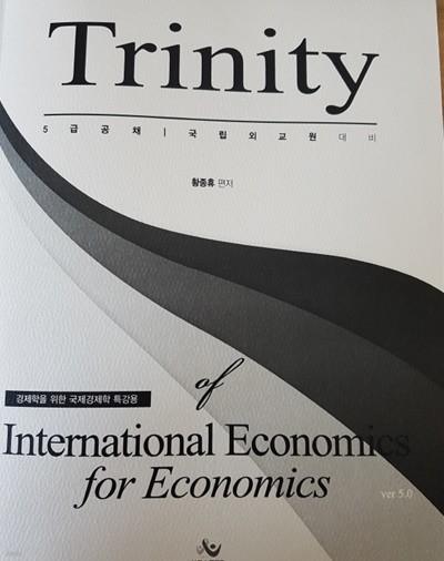 경제학을 위한 국제경제학 특강용 교재(2020)
