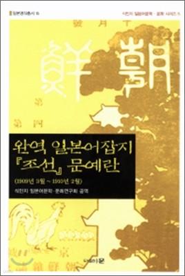 완역 일본어잡지 『조선』 문예란