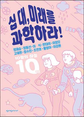 십 대, 미래를 과학하라!