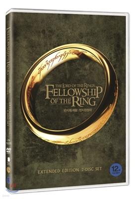 반지의 제왕: 반지원정대(확장판)