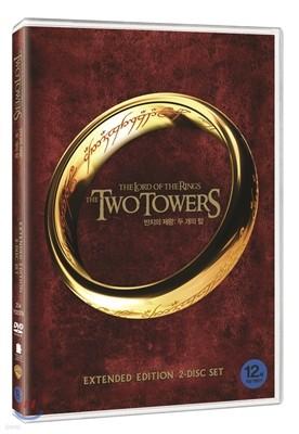 반지의 제왕 : 두 개의 탑(확장판)