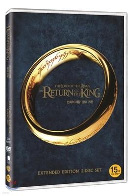 반지의 제왕 : 왕의 귀환(확장판)