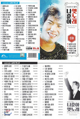 [USB] 나훈아 옛노래 60곡 USB