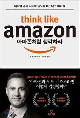 아마존처럼 생각하라 Think Like Amazon