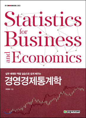 경영경제통계학