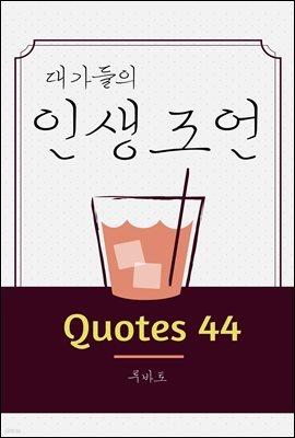 대가들의 인생조언 Quotes 44