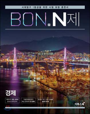 BON 본 N제 경제 (2021년용)