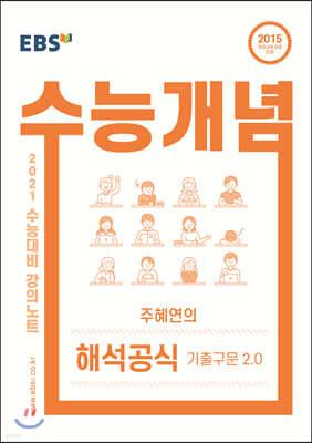 EBSi 강의노트 수능개념 주혜연의 해석공식 기출구문 2.0 (2020년)