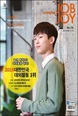 캠퍼스 잡앤조이 (CAMPUS Job & Joy) 176호