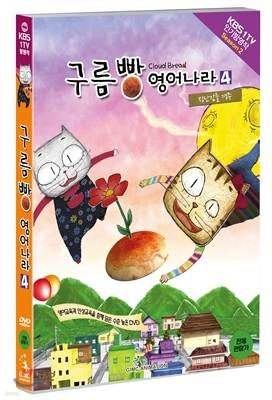 구름빵 영어나라 vol.4 : 장난감들 경주