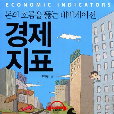경제지표 : 돈의 흐름을 뚫는 내비게이션