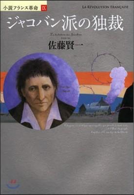 小說フランス革命(9)ジャコバン派の獨裁