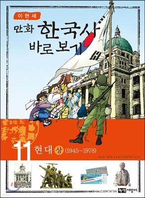 이현세 만화 한국사 바로보기 11