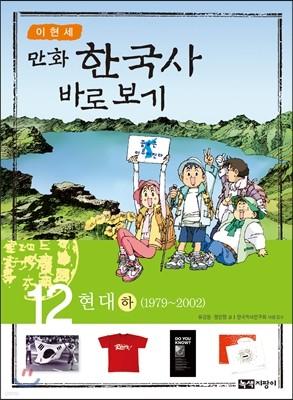 이현세 만화 한국사 바로보기 12