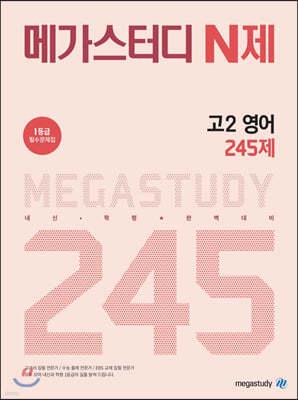 메가스터디 N제 고2 영어 245제(2021년용)