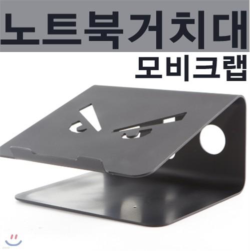 [모비크랩]노트북거치대