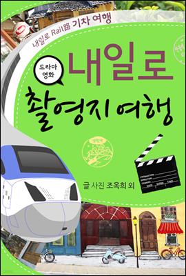 드라마 영화 촬영지 여행