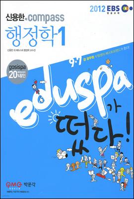 2012 EBS 에듀스파 신용한 compass 행정학